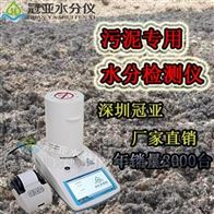 CS-001M市政汙泥水分儀測定法/原理