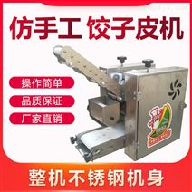 仿手工饺皮机 商用饺子皮机 烧麦皮机器