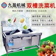 双槽洗菜机冻肉解冻机