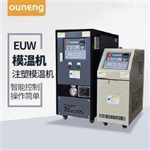 塑膠模具溫度控制模溫機