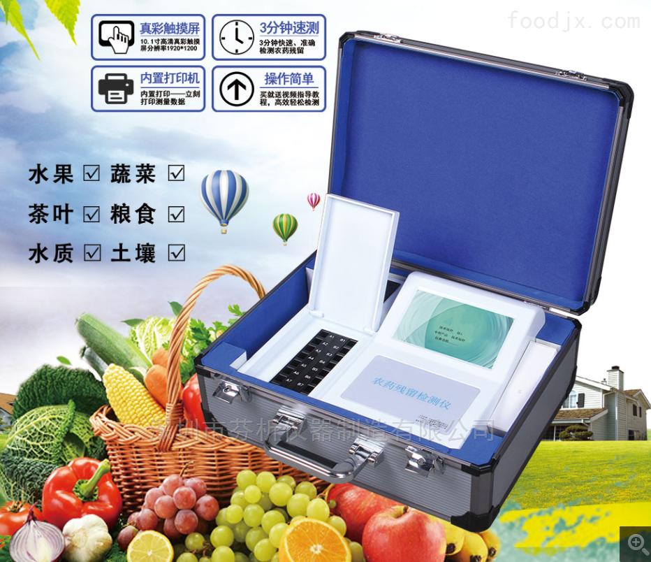 农药残留检测手提箱