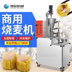 FX700商用*港式烧麦成型机干蒸机