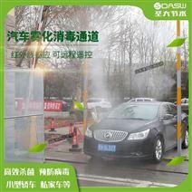 廠家供應消毒通道設備汽車殺毒系統