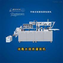 消毒水液体灌装机酒精杀菌水包装机
