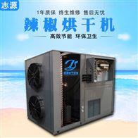 3P智能化热泵辣椒烘干机批发价格花椒干燥机
