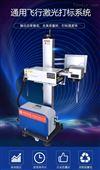 流水線紫外(wai)激光噴碼機