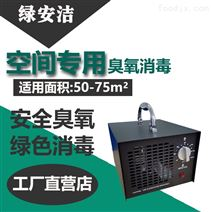 绿安洁臭氧机厂家供应-高浓度臭氧发生器