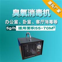 空气源臭氧发生器厂家-供应小型臭氧消毒机