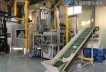 铝塑分离回�v收设备价格-东盈机械