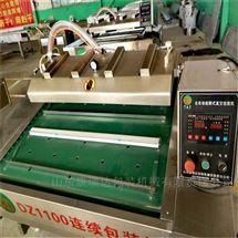 DZ-1100链条传动式麻辣豆腐干连续真空包装机