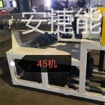 安捷能熔喷挤出机45机生产厂家