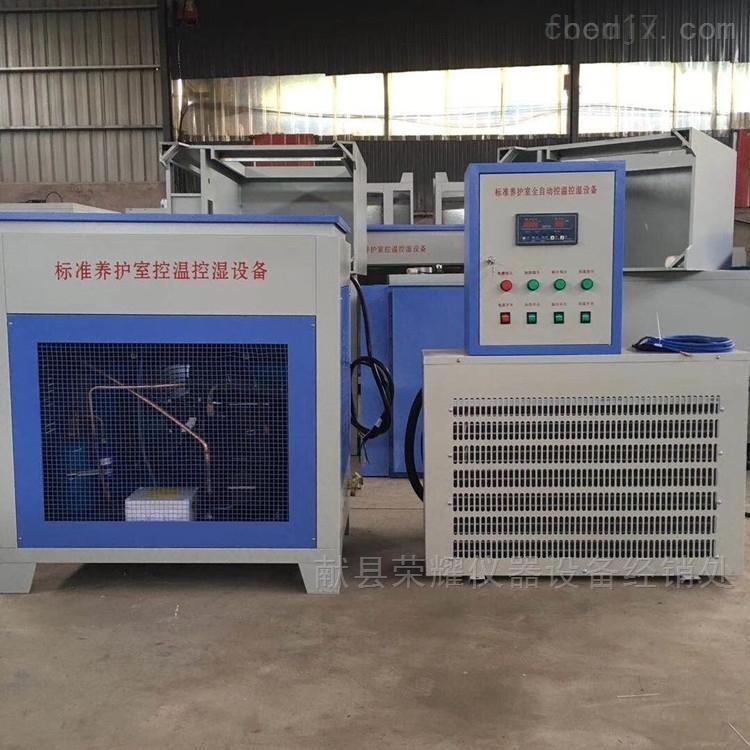标准养护室小型全自动控温控湿设备