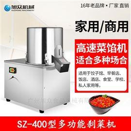 SZ-400旭众厂家小型商用刹菜机饭堂餐馆切碎机