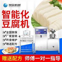 全自动智能豆腐机花生豆腐生产设备