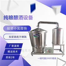 优质移动式燃气酿酒设备