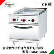 GH-986A燃氣扒爐連氣焗爐1/3坑