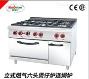 GH-997立式燃气六头煲仔炉连柜座