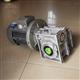 紫光NMRW040渦輪減速機