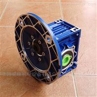 NMRW050-EUD无极变速机NMRW050减速机