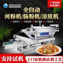 全自动不锈钢节能河粉机商用高效凉皮机