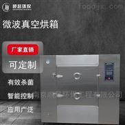 微波烘干设备-现货直销中小型微波干燥机