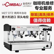 金佰利咖啡机售后维修保养M27上门安装