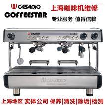 CASADIO卡萨迪欧咖啡机维修售后 常见故障