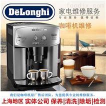 上海德龙咖啡机租赁维修清洗消毒服务中心