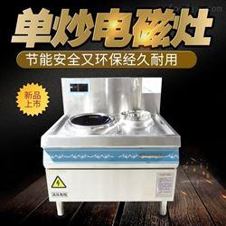 合肥酒店工程安裝生產供應環寶單炒電磁爐灶