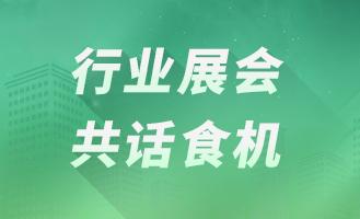 2018中国(郑州)粮食储藏技术及物流装备展览会