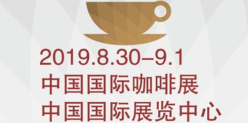 第七届中国国际咖啡展