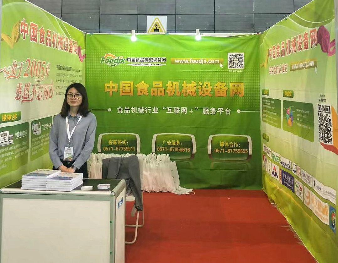 2019中国坚果炒货食品展