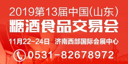 2019第十三屆中國(山東)國際糖酒 食品交易會