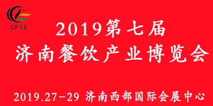 2019第7屆中國(濟南)餐飲產業博覽會暨食品機械及包裝設備展覽會