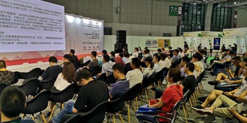 大发极速3d平台工业数字化应用论坛召开