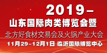 2019-山東國際肉類博覽會