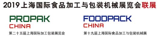 FoodPack China & ProPak China 精彩不落幕,2020年再相遇!