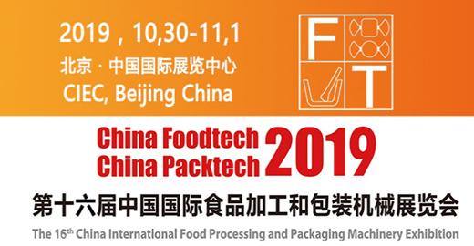 2019 China Foodtech引发企业参展热情