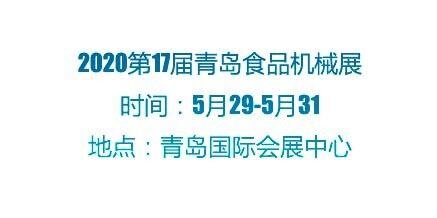 2020第17届中国(青岛)国际食品加工和包装机械展览会