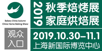 2019中國秋季焙烤展覽會