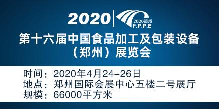 2020第十六屆中國食品加工及包裝設備(鄭州)展覽會