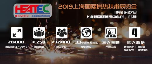 【倒计时两个月】上海国际供热技术展览会11月全新启航!