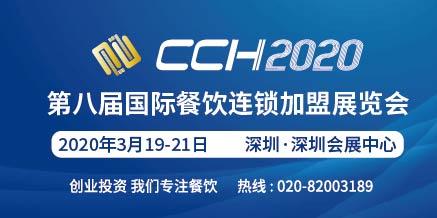 CCH2020國際餐飲連鎖加盟展覽會