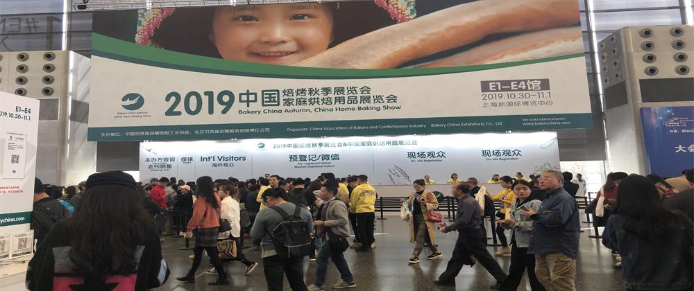 2019中国秋季焙烤展在上海开幕图集