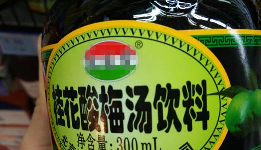 酸梅湯市場標準即將出臺 殺菌設備促進品質提升