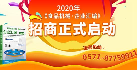 2020版《企業匯編》廣告招商火熱開啟 聚勢營銷賦能企業