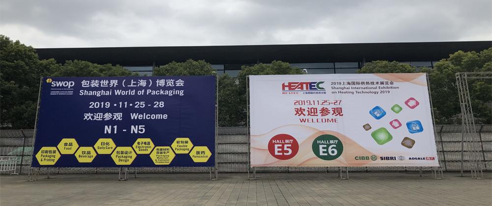 swop 2019包装世界(上海)博览会开幕现场图集
