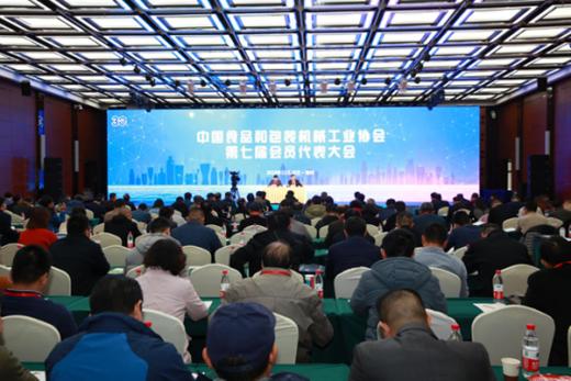 中國食品和包裝機械工業協會第七屆會員代表大會在鄭州隆重開幕