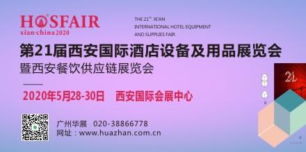 第21届西安国际酒店设备及用品展览会