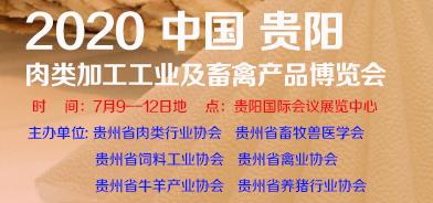 2020贵阳肉类加工工业及畜禽产品展览会
